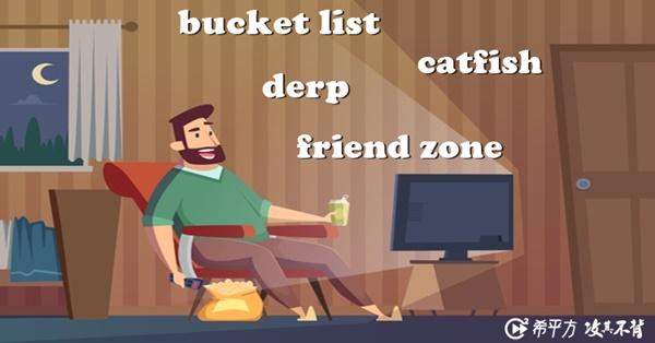 【流行英文】friend zone、bucket list、derp 各種來自電影和影集的字!