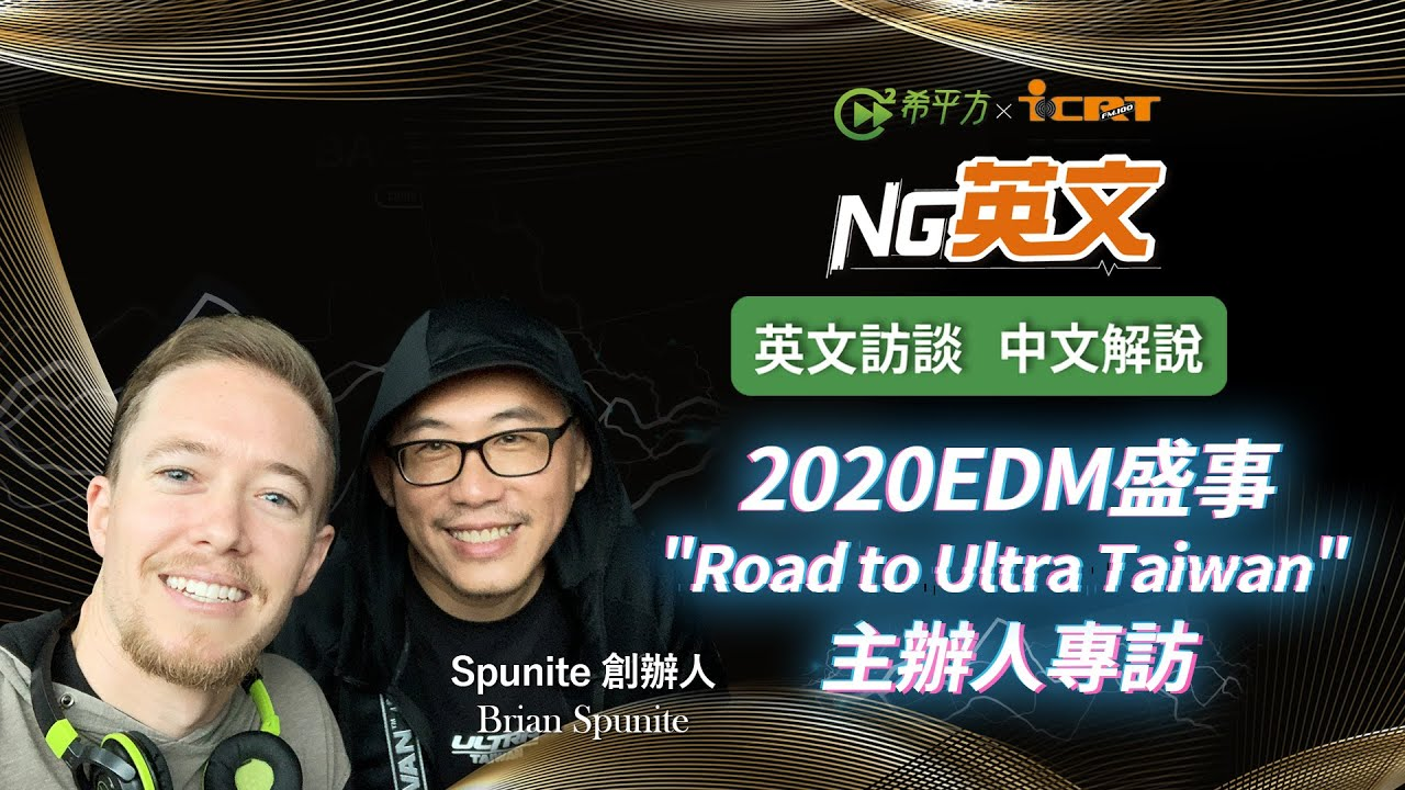 Spunite CEO 布爺:2020 EDM 盛事
