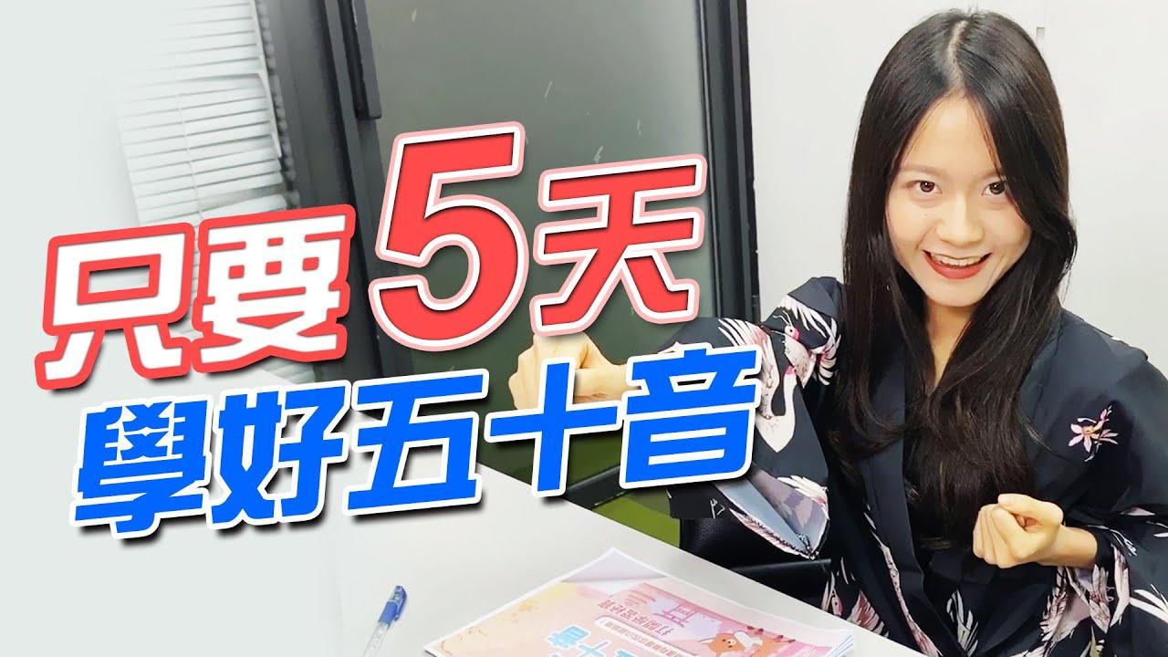 靠這本!你也可以5天學好日文五十音!|【希平方學日文】