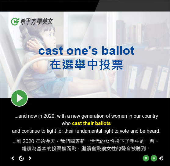 「在選舉中投票」- cast one's ballot