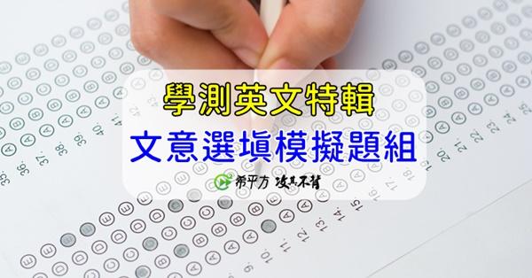 【學測英文特輯】110 大學學測文意選填模擬題組