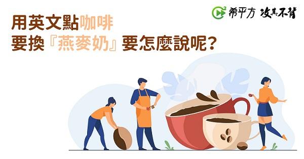 【生活英文】教你點咖啡!『少冰』、『燕麥奶』的英文是什麼?