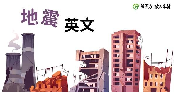 【地震英文】『趴下、掩護、穩住』地震口訣你會用英文說嗎?