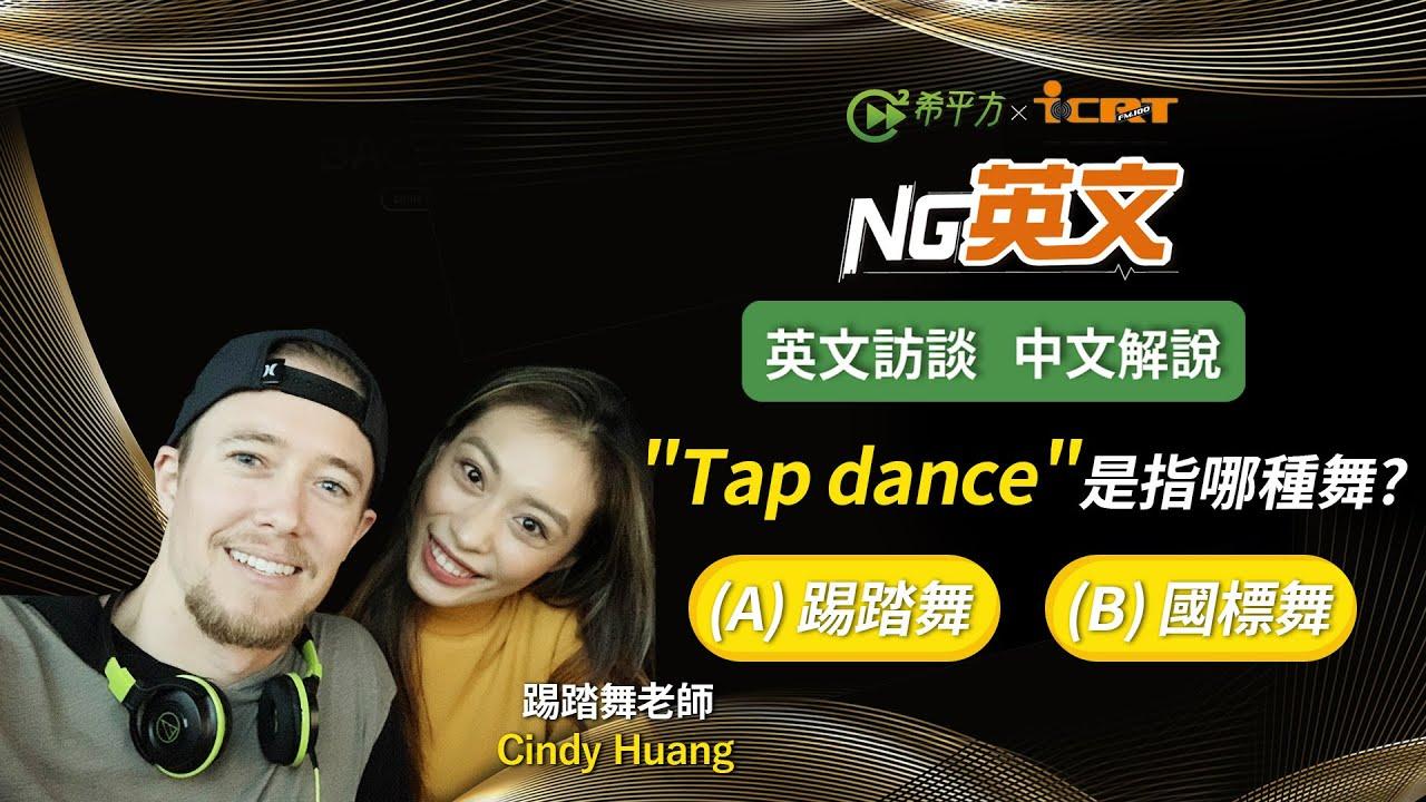 踢踏舞老師 Cindy:各種『不同類型舞蹈』的英文一次幫你整理!