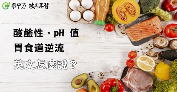 【化學英文】酸鹼性、pH 值、胃食道逆流英文怎麼說?