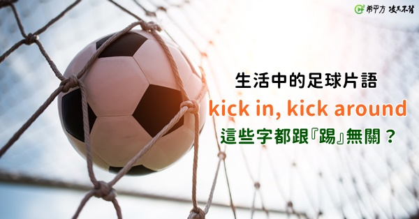 【生活英文】kick in, kick around 都跟『踢』無關?來學學超實用的足球片語!
