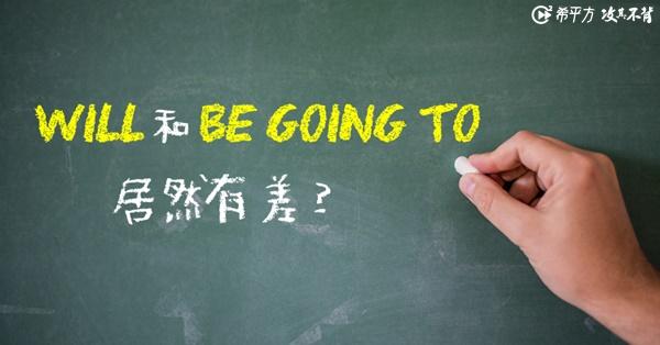 【老師救救我】will 和 be going to 的意思竟然不同!