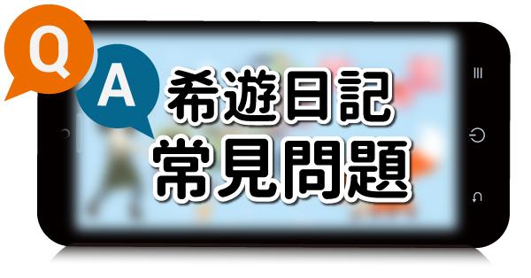 常見QA-希平方希遊日記