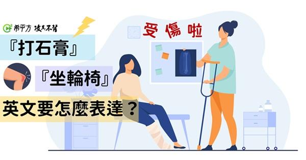 【生活英文】『打石膏』、『拄拐杖』怎麼說?各種包紮治療的英文報你知!