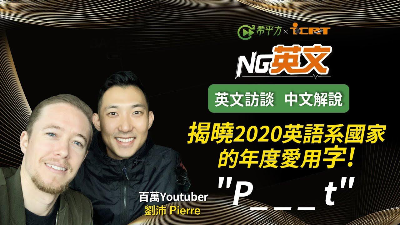 百萬 YouTuber 劉沛:揭曉 2020 英語系國家年度愛用字!你不知道就落伍了!