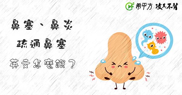 【生活英文】鼻塞、鼻炎、疏通鼻塞英文怎麼說?