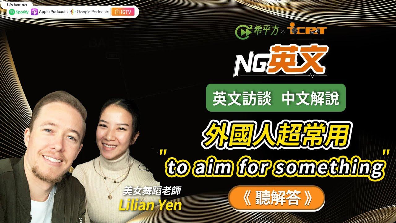 美女舞蹈老師 Lilian : People Person 是形容對方個性 XX?