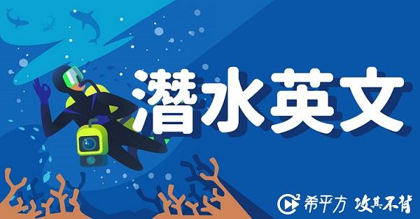 潛水員集合!『面鏡』、『防寒衣』英文怎麼說呢?