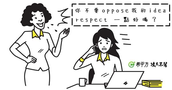 【趣味英文】你講話時也會 code-switch 嗎?