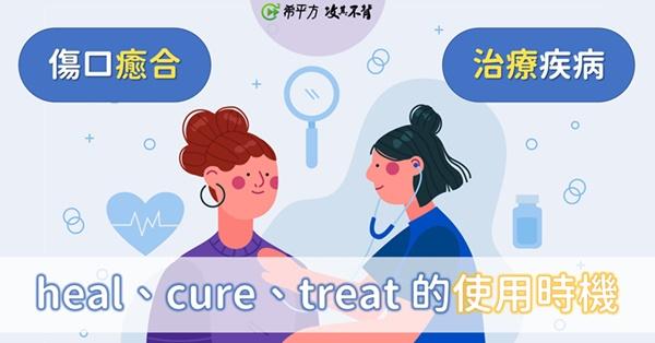 【老師救救我】都跟治療有關,heal、cure、treat 這三個字怎麼分?