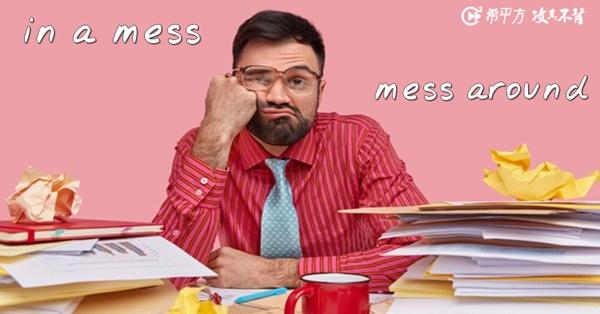 【生活英文】mess around、in a mess 是什麼意思?