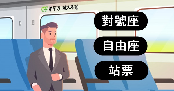 【生活英文】我要買車票!『對號座』、『自由座』、『站票』英文怎麼說?