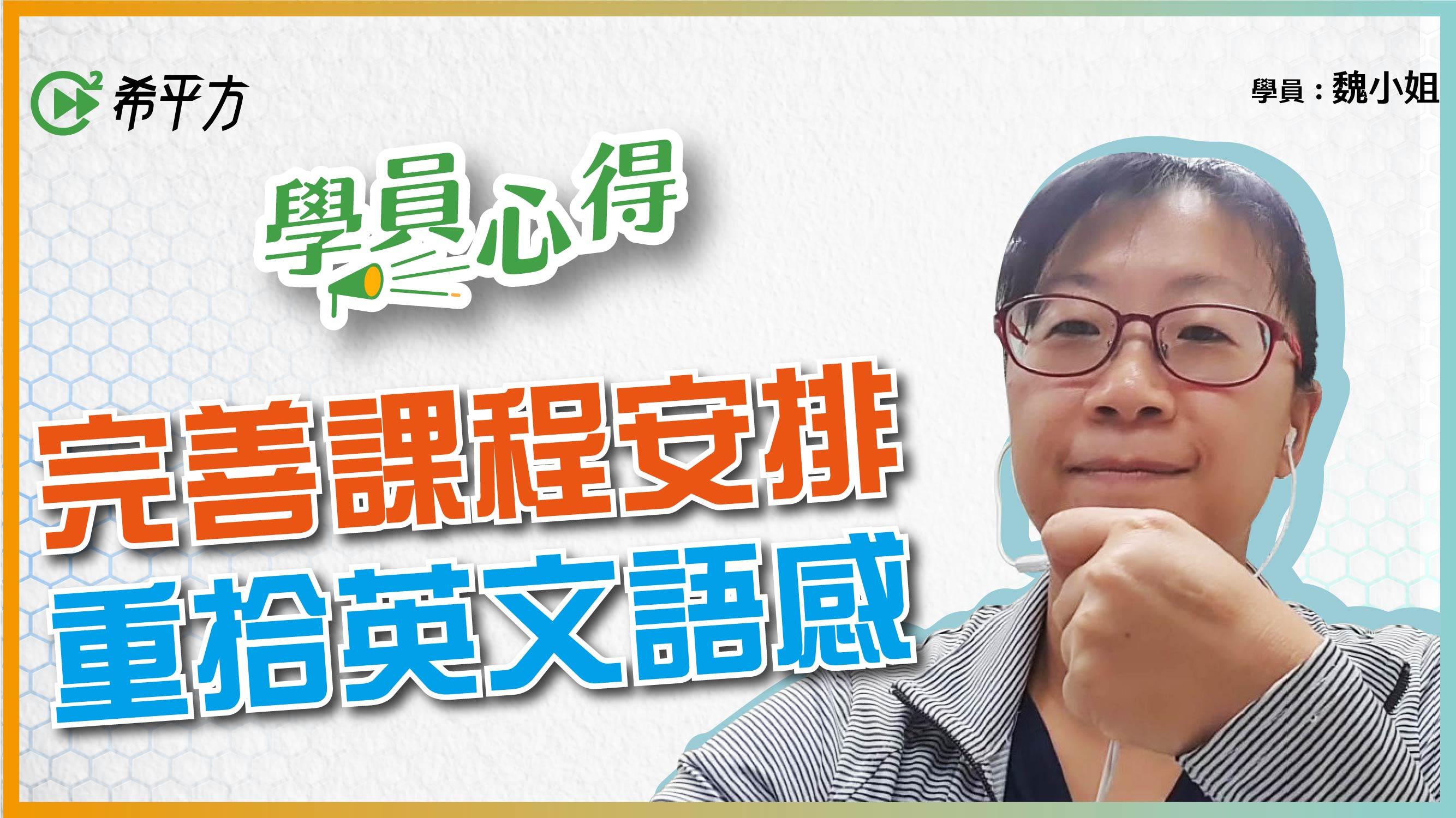 上班族 魏小姐: 出社會後重新學英文,她靠這堂課進修找回英文語感!