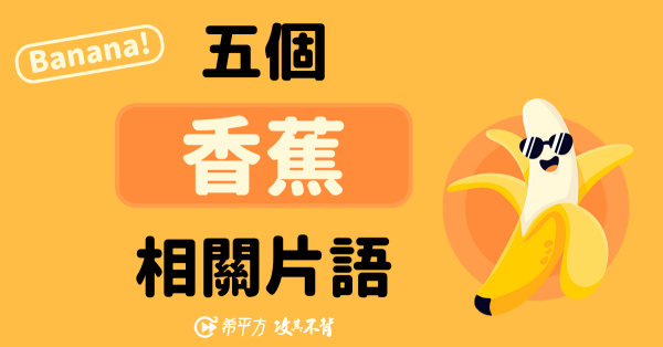 Top banana 是什麼意思?5 個跟『香蕉』有關的英文片語一次學會!