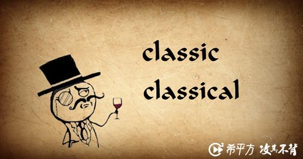【老師救救我】該怎麼分辨 classic、classical?