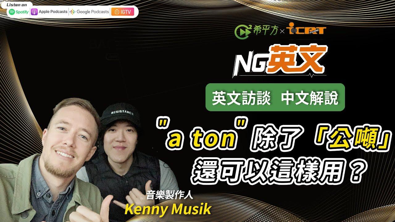 """音樂製作人 Kenny:""""a ton"""" 除了『公噸』還可以這樣用?"""
