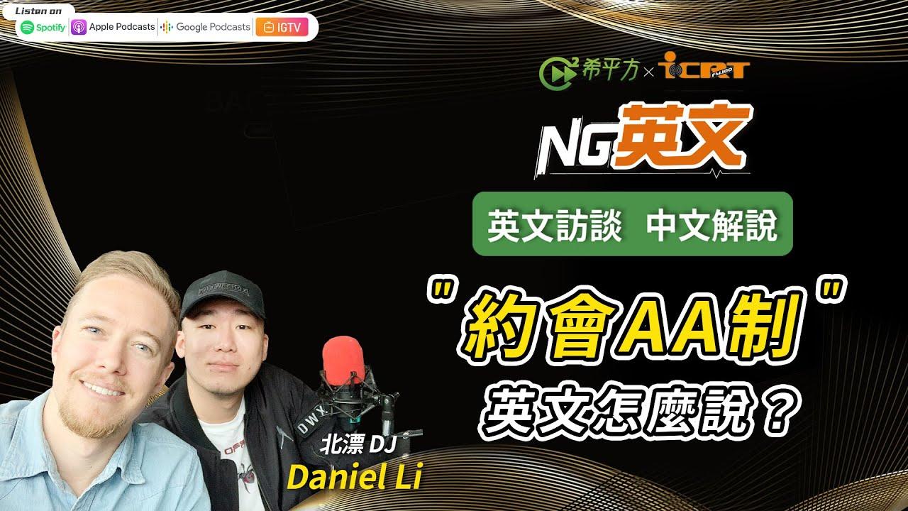 北漂 DJ Daniel Li:『約會 AA 制』英文怎麼說?