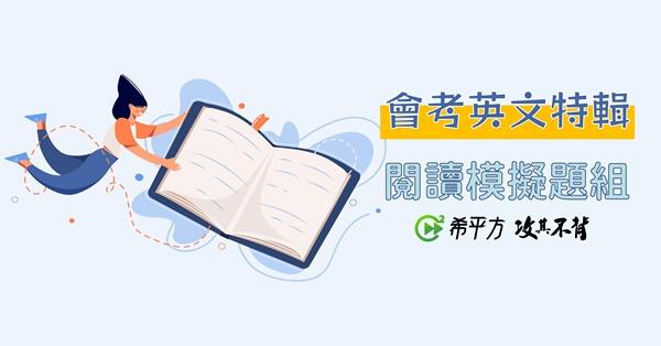 【會考英文特輯】110 國中會考閱讀模擬題組