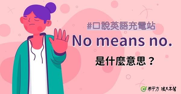 【口說英語充電站】No means no. 是什麼意思?