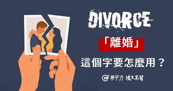 【看時事學英文(上)】比爾蓋茲 27 年婚姻畫下句點--來學學表達『離婚』的各種用法!