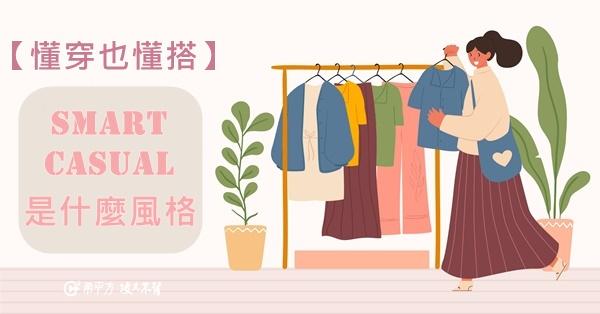 【懂穿也懂搭】smart casual 是什麼意思?逛衣服穿搭網站必備英文單字!