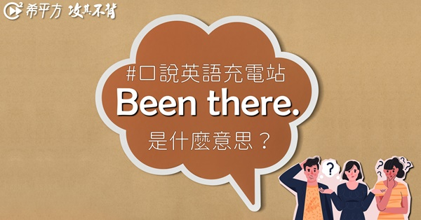 【口說英語充電站】Been there. 是什麼意思?