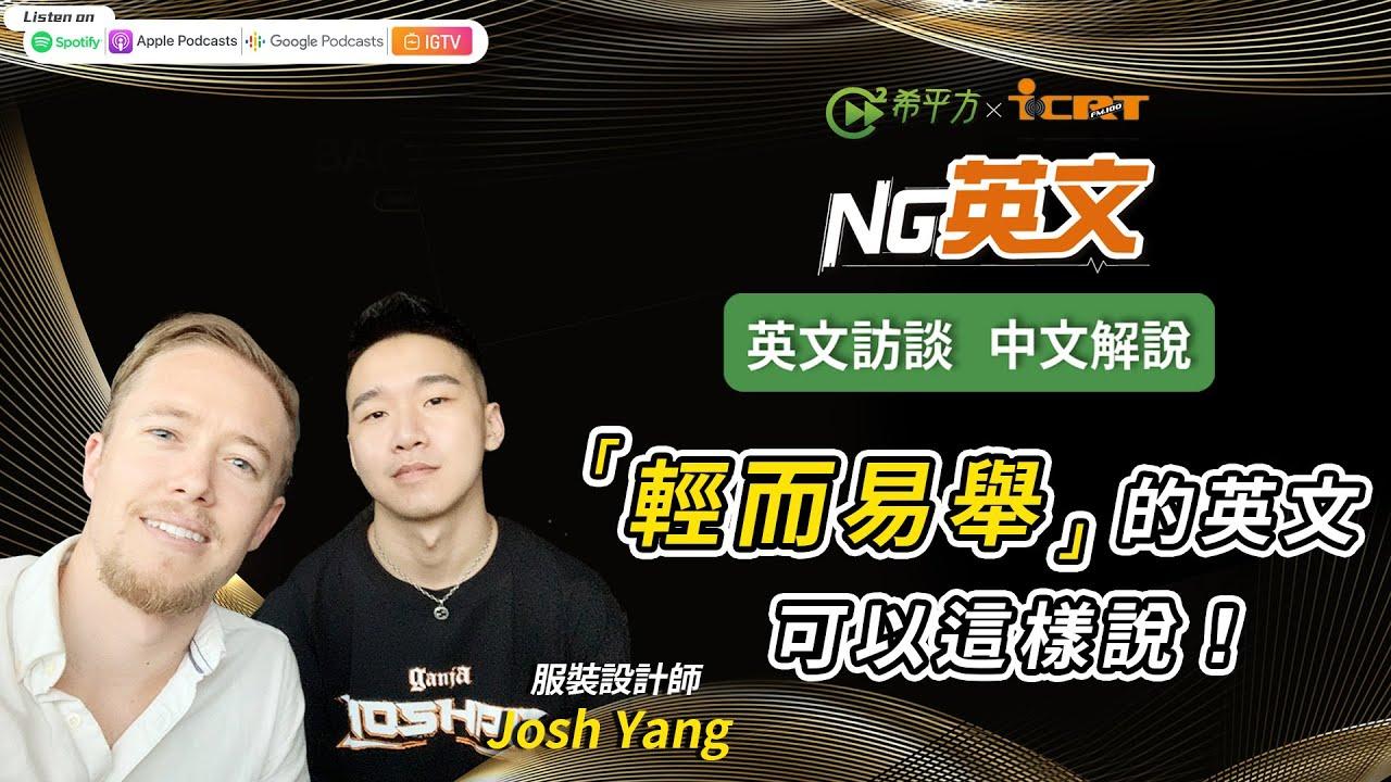 服裝設計師 Josh Yang:『輕而易舉』的英文可以這樣說!