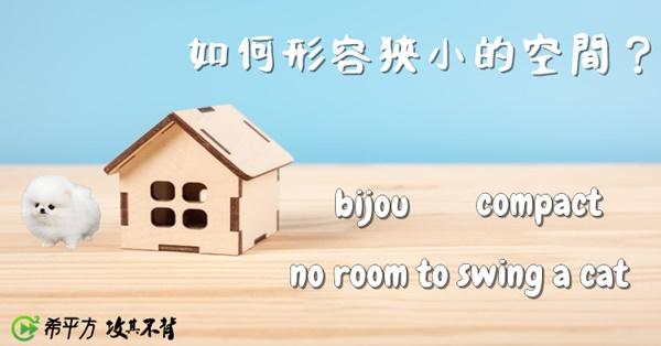 【生活英文】除了 small,還能如何形容狹小的空間呢?
