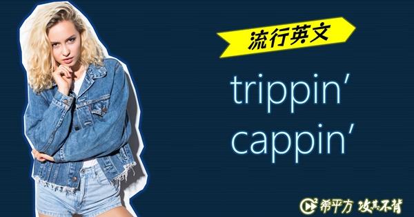 【流行英文】trippin'、capping' 是什麼意思?超實用流行語特輯