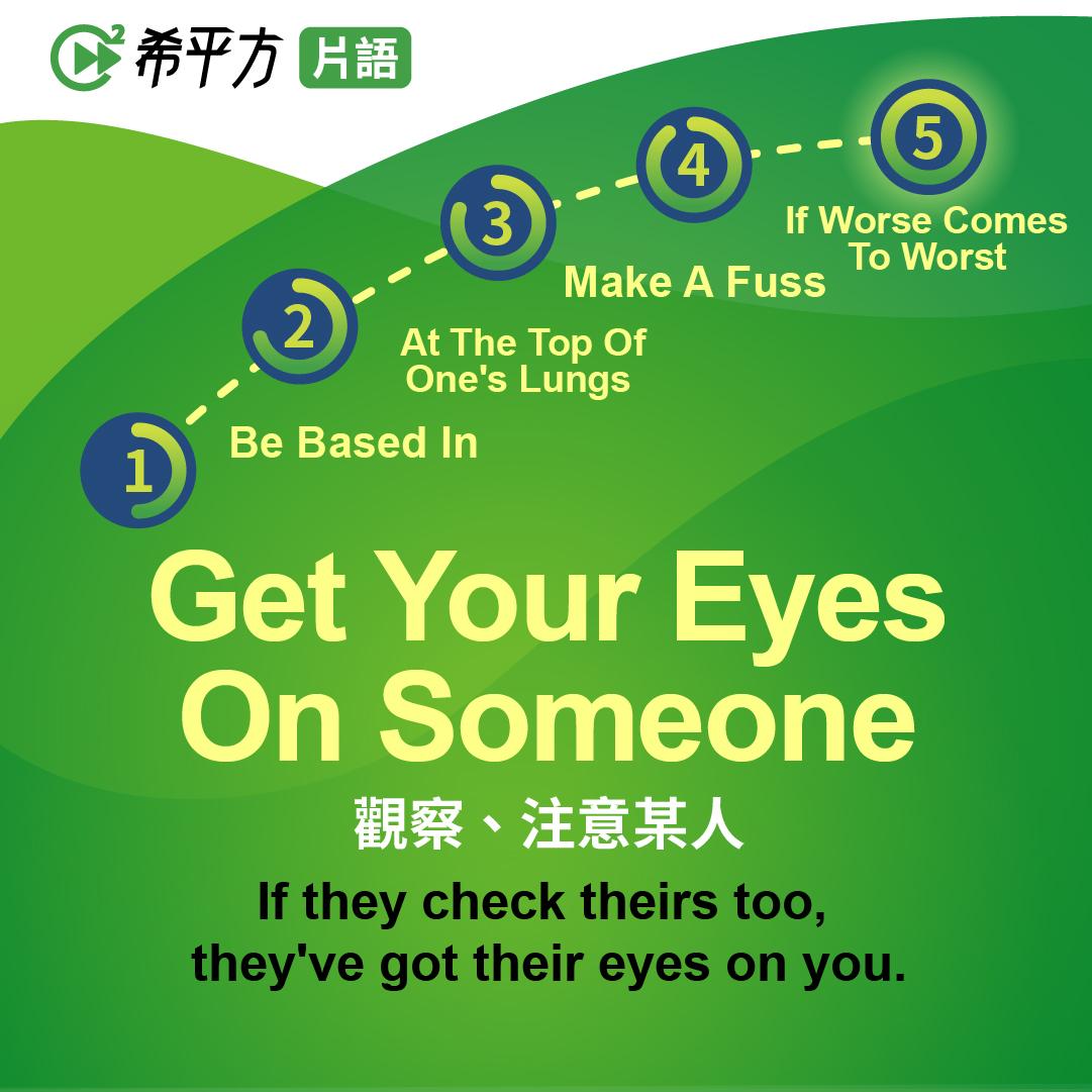 觀察、注意某人