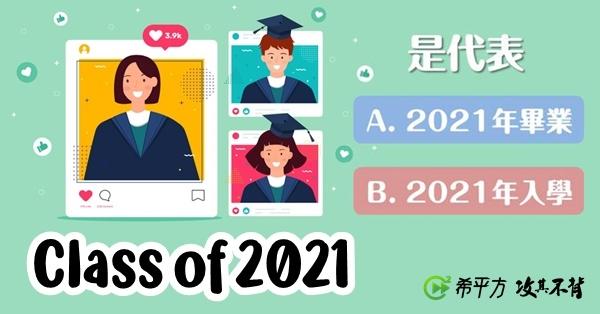 【生活英文】畢業季來了!一起學習『畢業』的各種用法吧!