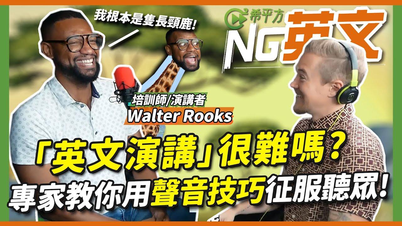 專業配音員 Walter:『英文演講』很難嗎?專家教你用聲音技巧征服聽眾!