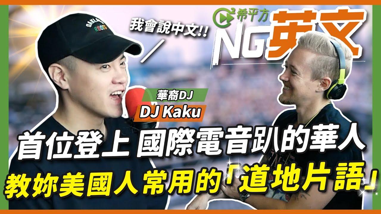 知名電音 DJ DJ Kaku:首位登上國際電音趴的華人教你美國人常用的『道地片語』!