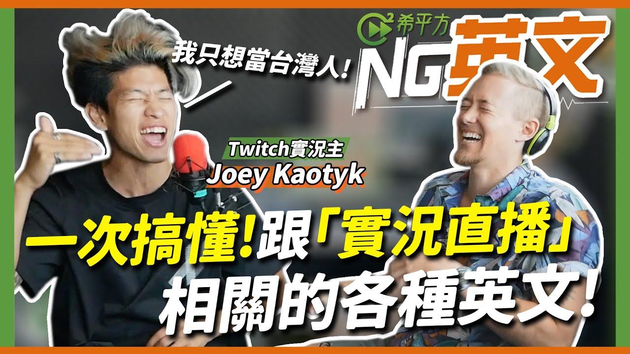Twitch 實況主 Joey Kaotyk:一次搞懂!跟『實況直播』相關的各種英文!