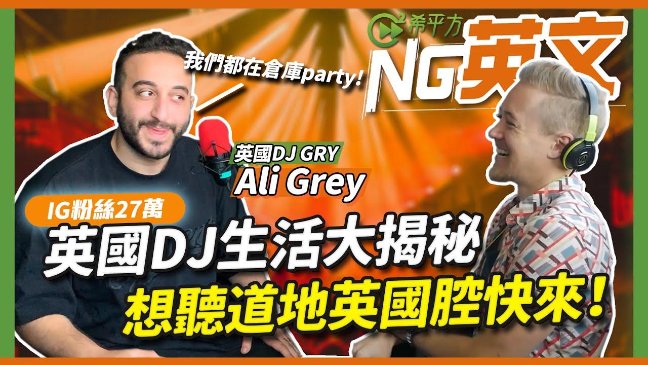 英國 DJ Ali Grey:擁有27萬粉絲的英國DJ生活大揭秘,想聽道地英國腔快來!