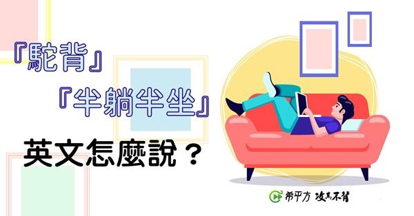 【生活英文】什麼是『WFB』?各種不良姿勢,你中了幾個?