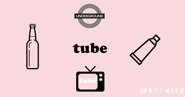【趣味英文】同樣是 tube,在不同的地區竟然有不同的意思!