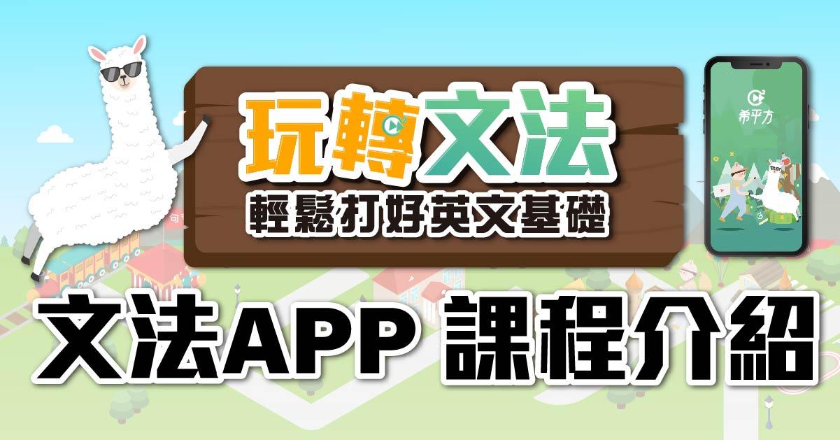 【英文文法課程】玩轉文法 - 推薦希平方文法APP課程!
