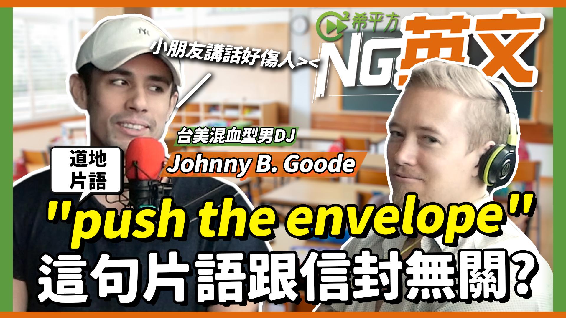 台美混血型男 DJ Johnny B. Goode: