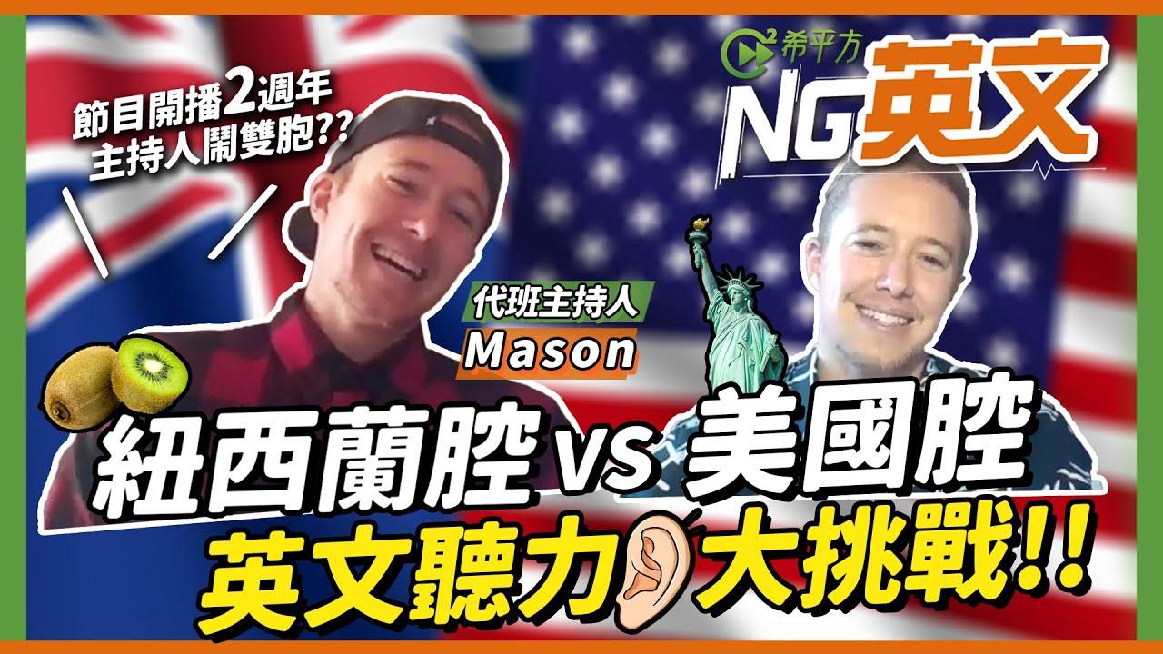 NG 英文代班主持人 Mason:紐西蘭腔 VS 美國腔英文聽力大挑戰!!