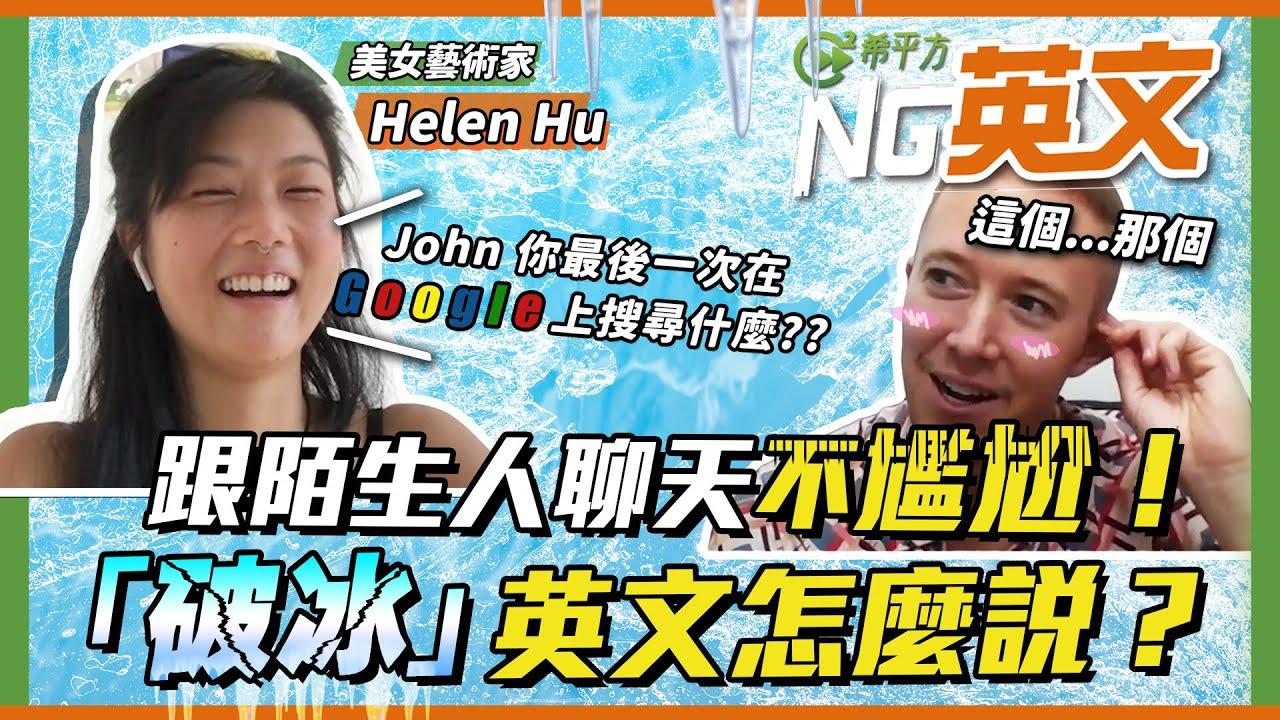 美女藝術家 Helen Hu:跟陌生人聊天不尷尬!破冰」英文這樣說?