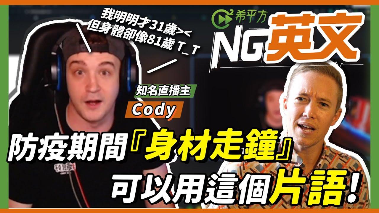 知名直播主 Cody:防疫期間『身材走鐘』可以用這個片語
