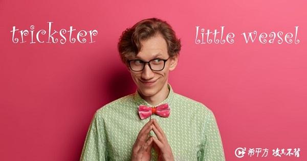 【趣味英文】trickster、little weasel 是什麼意思呢?