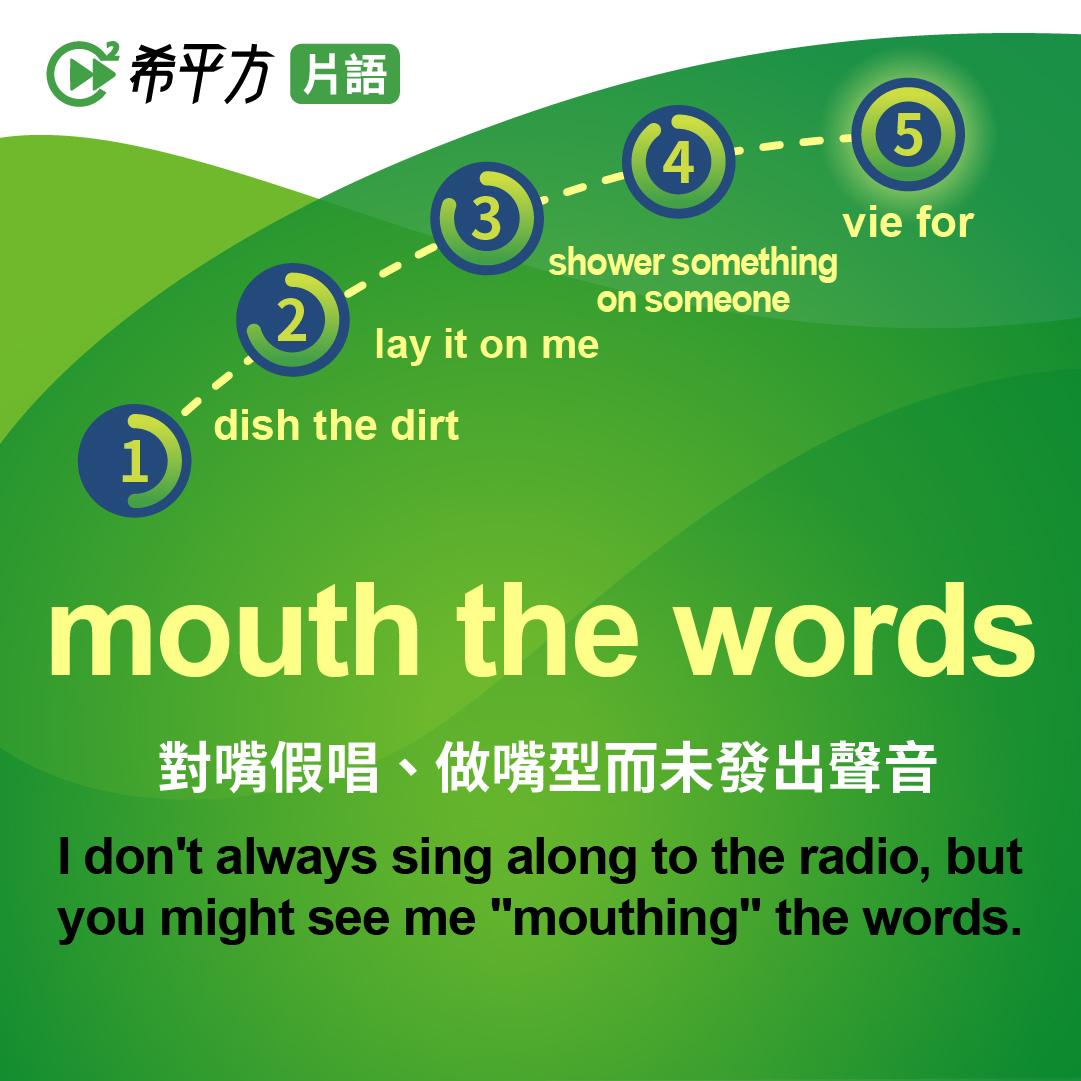 對嘴假唱、做嘴型而未發出聲音