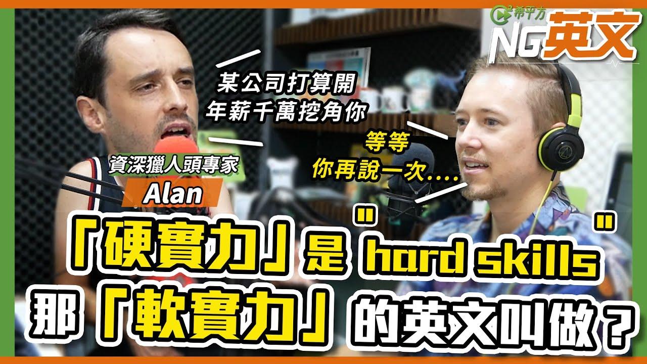 資深獵人頭專家 Alan:『硬實力』的英文是 hard skills,那『軟實力』呢?